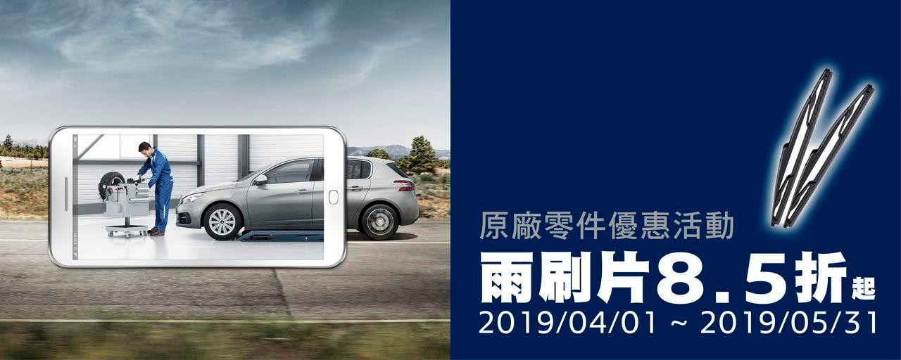 2019-04-05-PEUGEOT SERVICE