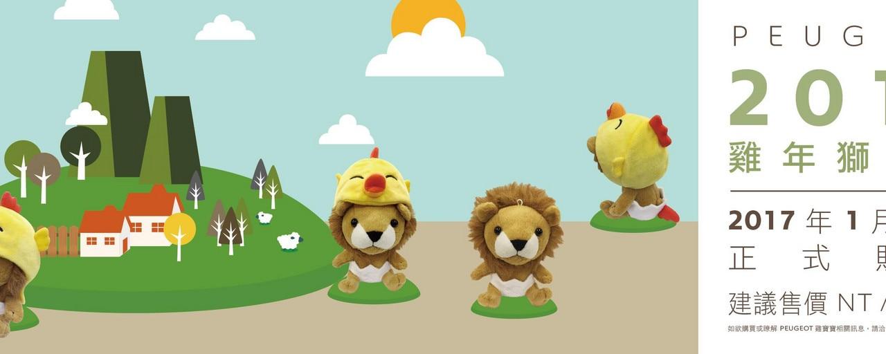 2017雞年獅寶寶販售