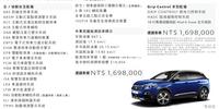 3008 SUV GT 02 _201801