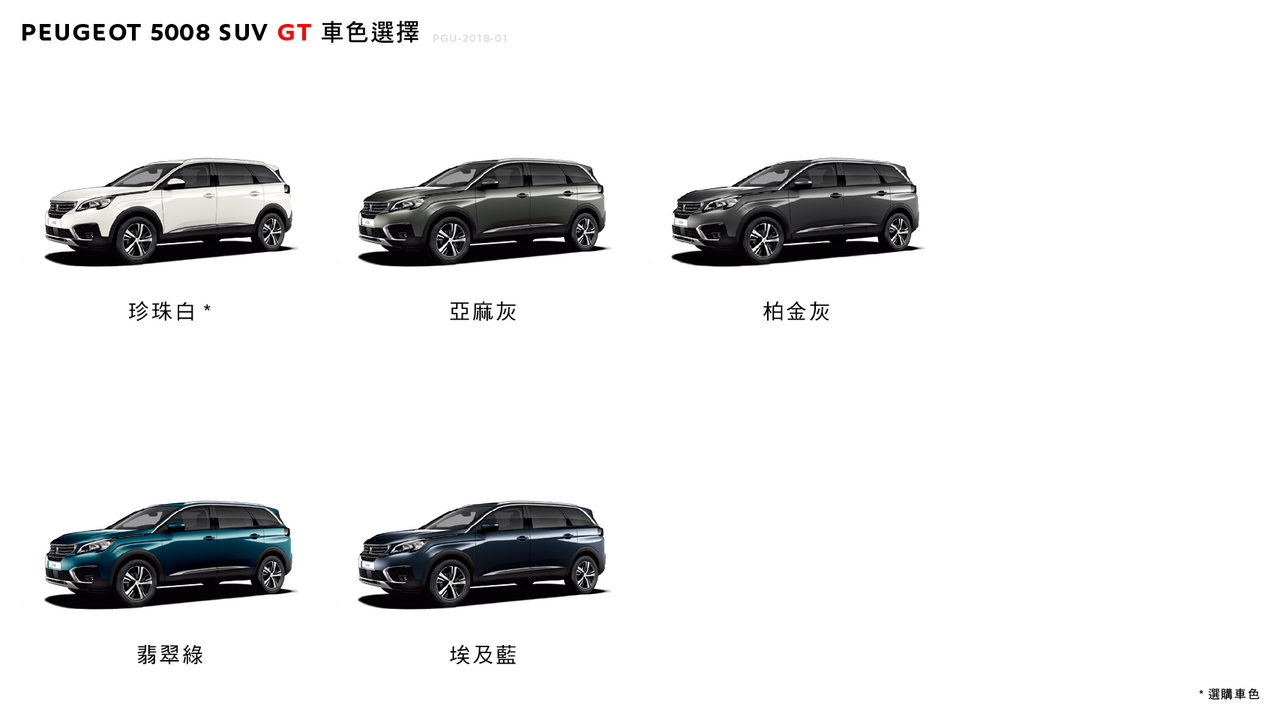 5008 SUV GT Color_201801