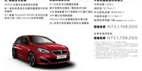 2016-06-308-GTi Spec_1280x720 -02.png