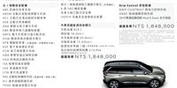 5008 GT SUV 官網規格表 201812_02