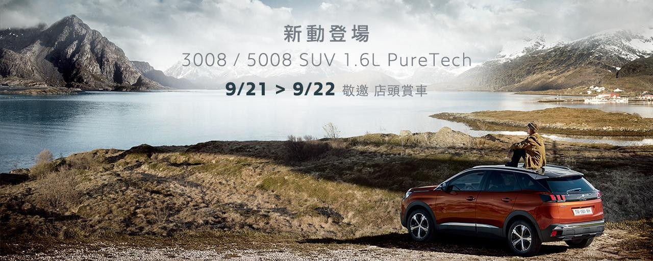 3008/5008 SUV Showroom event_20190910