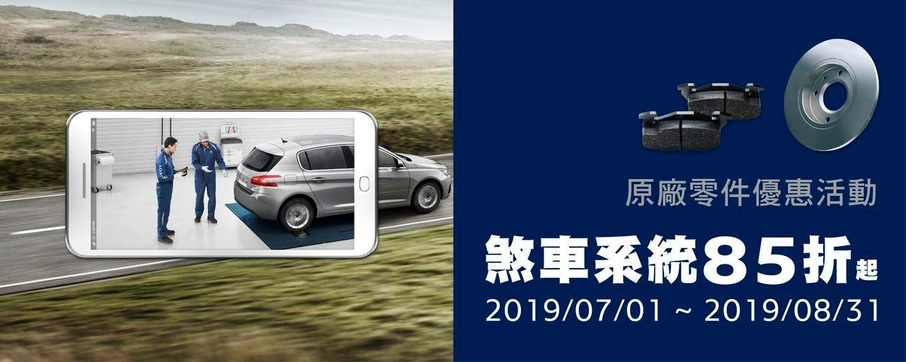 peugeotservices_banner_201907-08_new