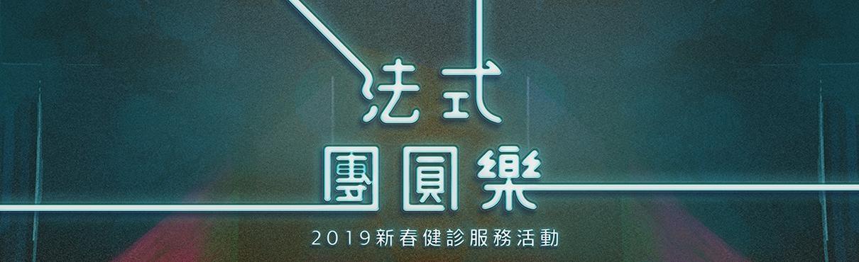 2019-01-chinese-ny-service-1210 x 370
